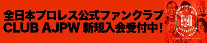 全日本プロレス公式ファンクラブ
