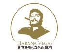 ハバナベガス