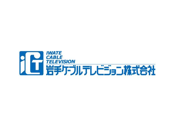 岩手ケーブルテレビジョン株式会社