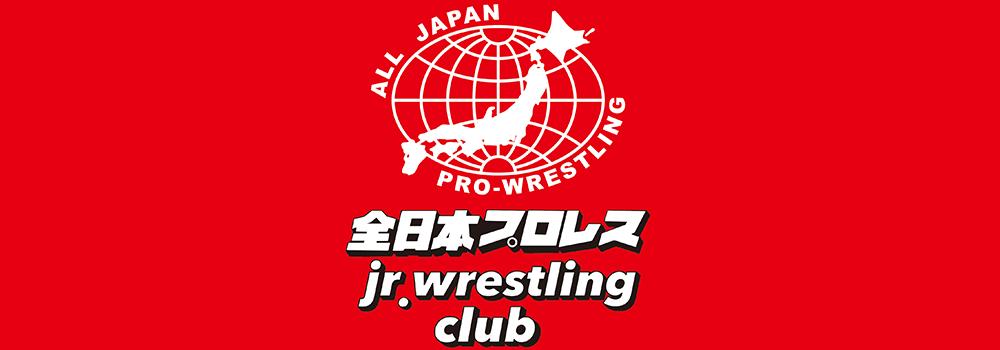 全日本プロレスジュニアレスリングクラブ